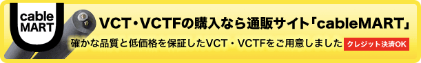VCT・VCTFの購入なら通販サイト「cableMART」